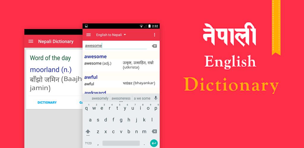 English Nepali Dictionary   Hamro Patro App